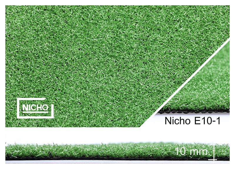 หญ้าเทียม Nicho E10-1